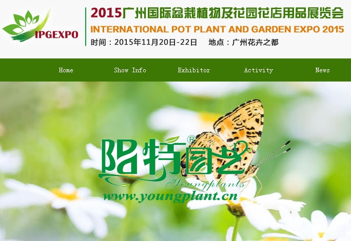 International Plant Pot And Garden Expo Guangzhou 2015